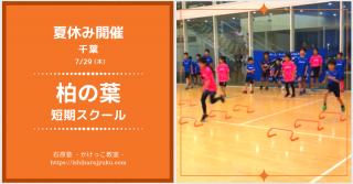 【千葉】7月29日開催!柏の葉短期スクール