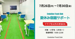【埼玉】7/26(月)~7/30(金)開催!夏休み宿題サポート