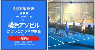 【神奈川】8月木曜開催!横浜アソビルスクール体験会