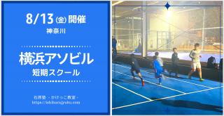 【神奈川】8/13開催!横浜アソビル短期かけっこ・サッカーフィジカル教室