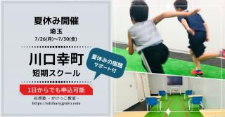 【埼玉】7/26(月)~7/30(金)開催!川口幸町夏休み宿題サポート