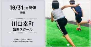 【埼玉】10/31(日)開催! 川口幸町短期かけっこ運動・スピードアジリティ教室
