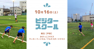 【埼玉】10/16(土)開催!戸田ビジタースクールかけっこ教室