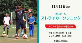 【埼玉】11/13(土)開催!ストライカークリニック