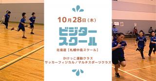 【北海道】10/28(木)開催!札幌中島ビジターかけっこ教室