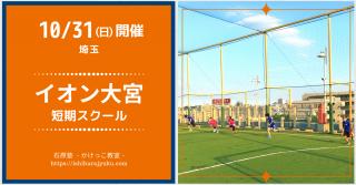 【埼玉】10/31(日)開催!イオン大宮短期かけっこ・サッカーフィジカル教室