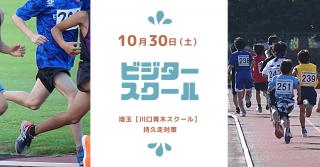 【埼玉】10/30(土)開催!川口青木ビジタースクール持久走対策