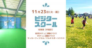 【北海道】11/23((火・祝))開催!札幌手稲区ビジターかけっこ教室