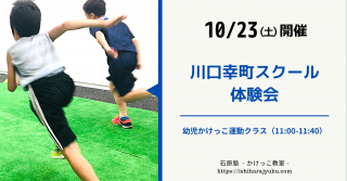 【埼玉】10月23日(土)開催!川口幸町スクール体験会