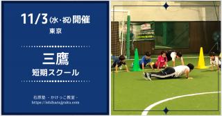 【東京】11/3(水・祝)開催!三鷹短期かけっこ・スピードアジリティ教室