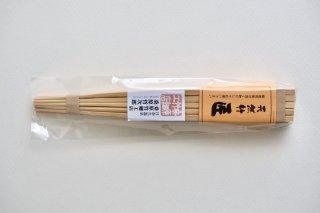 手削り箸 匠(中)10膳セット