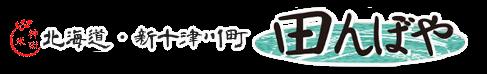 田んぼや〜元気な田んぼのおいしいお米