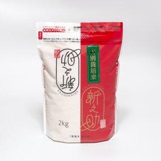 特別栽培米 新之助 2�スタンドパック