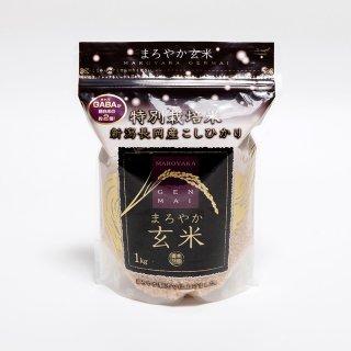 特別栽培米 新潟県長岡産こしひかり まろやか玄米 1�