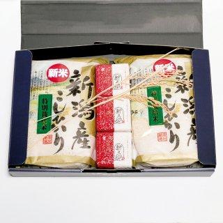 長岡特別栽培米 こしひかり ギフトセット