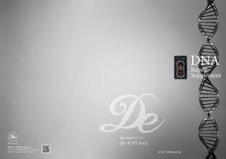 De Vol.1サプリパンフレット100部