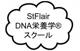StFlairDNA栄養学パネル 雲  大