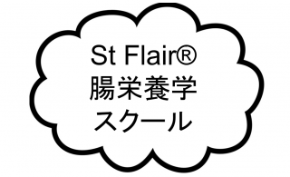 StFlair腸栄養学パネル 雲 大