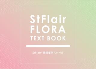 StFlair腸栄養学Bコース教科書・テスト・ディプロマセット