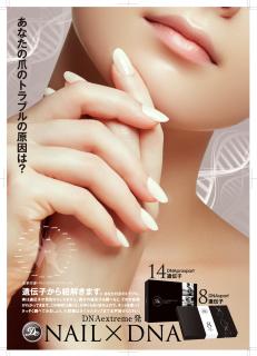 A1サイズ DNA×nailポスター 2枚セット