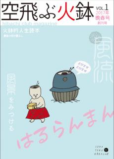 空飛ぶ火鉢vol.1 2017年晩春号 絶賛販売中!