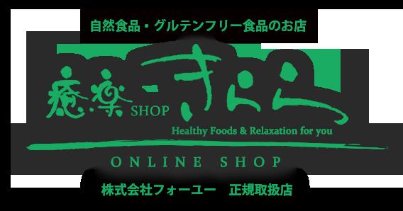 癒楽SHOP きらら(増田健康院) 「株式会社フォーユー 正規取扱店」