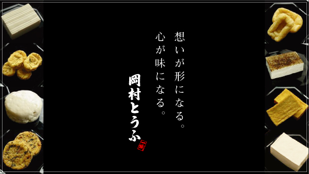 岡村とうふオンラインショップ