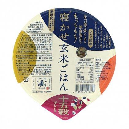 寝かせ玄米(十五穀ブレンド)