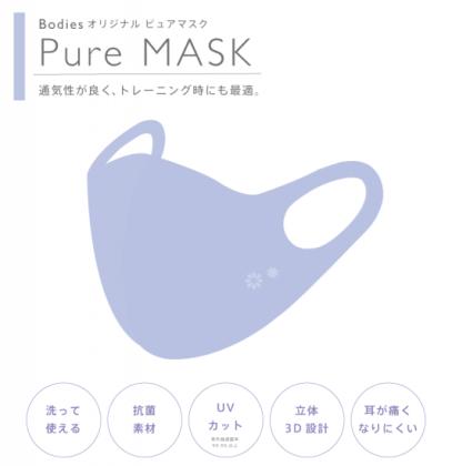 Bodiesオリジナル ピュアマスク
