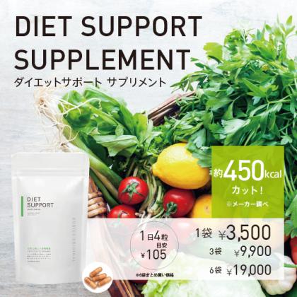 ダイエットサポートサプリメント