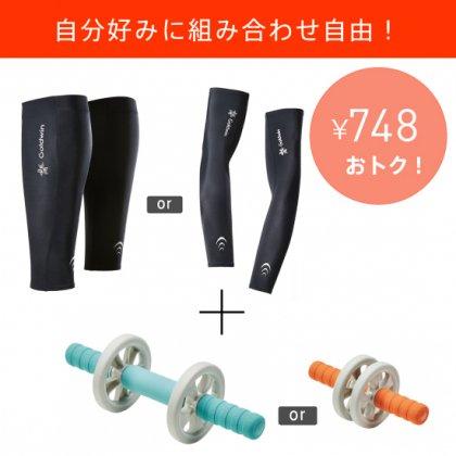Bセット - 秋のトレーニング応援キャンペーン