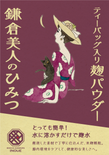 鎌倉美人のひみつ(ティーパック入り麹パウダー)5g 6包入り