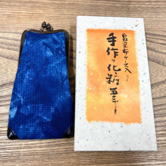 セット用ブラシケース 手作り藍染布ケース C-G1