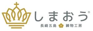 かまぼこをギフトとしてお探しなら長崎五島練物工房 / 株式会社しまおう