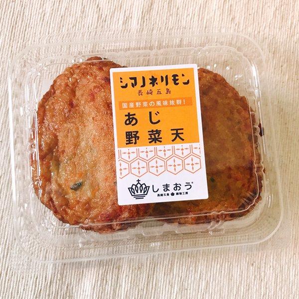 あじ野菜天(バラ)