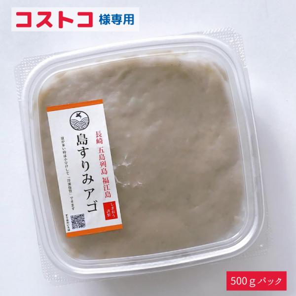 島すりみアゴ500g (コストコ様専用)