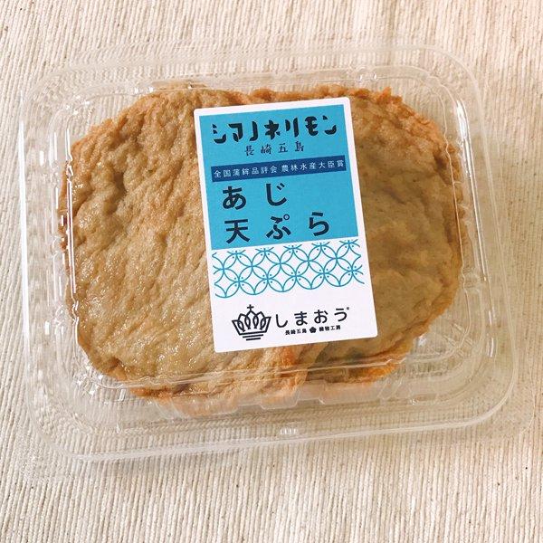 あじ丸天(バラ)