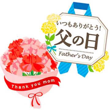 母の日・父の日