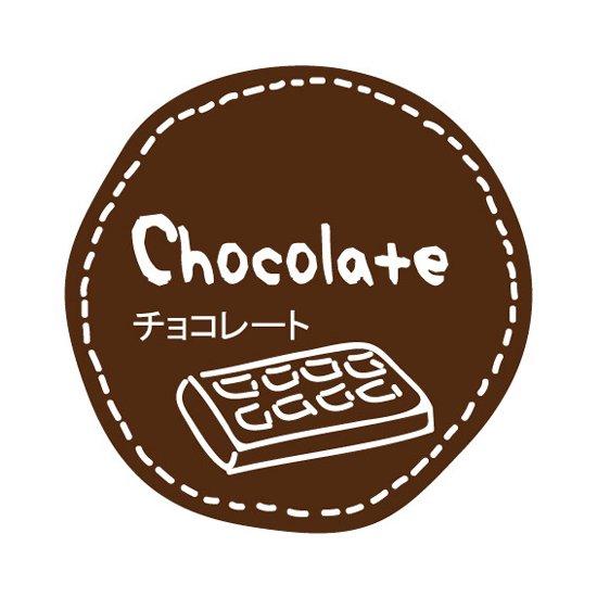 テイスティシール チョコレート 200枚入