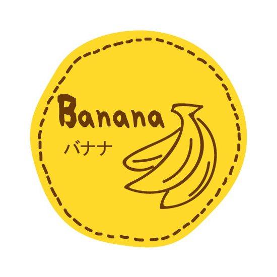 テイスティシール バナナ 200枚入
