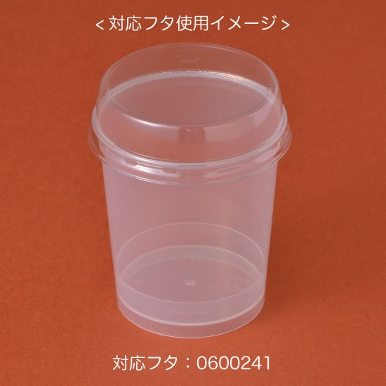 デザートカップ 本体(耐熱) IK アデュール PPN 20個入