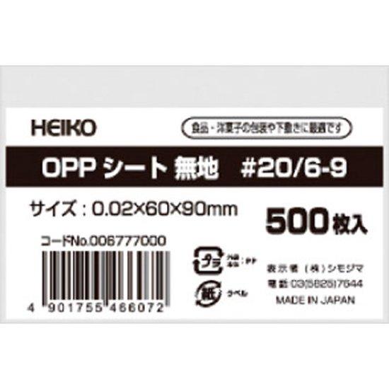 ヘイコー OPPシート #20 6-9  500枚入