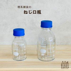 ねじ口びん  250ml(青キャップ)