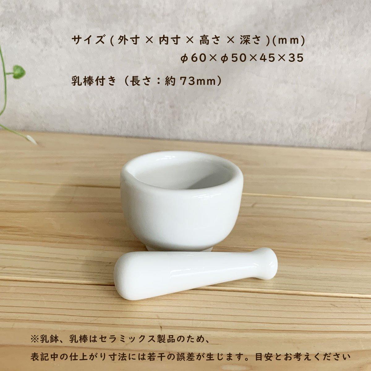 乳鉢  小 60mm(乳棒付き)