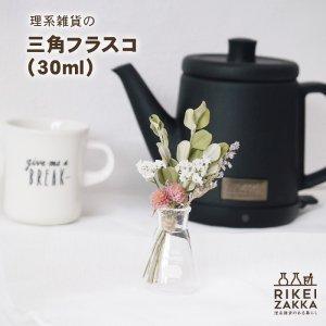 三角フラスコ(HARIO) 30ml