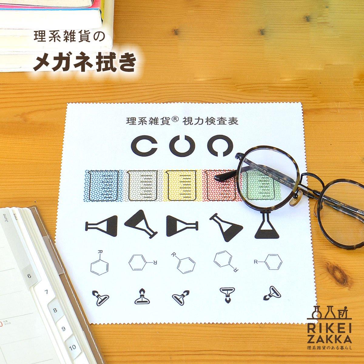 RIKEI-ZAKKA視力検査表めがね拭き