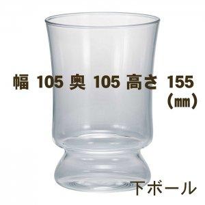 下ボール (ハーブウォーターメーカーパーツ)