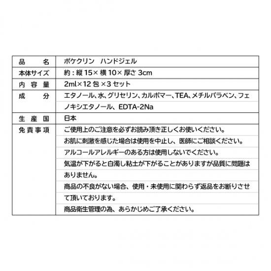 ハンドジェル アルコール 【ポケクリン】 携帯用 3パック(12包×3個)