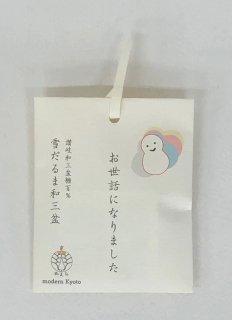 京かえら雪だるま和三盆(3個入り) 「お世話になりました」