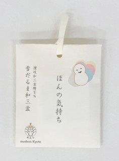 京かえら雪だるま和三盆(3個入り) 「ほんの気持ち」